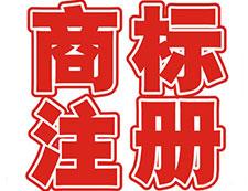 辽阳商标注册公司简介